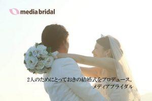 メディアブライダル